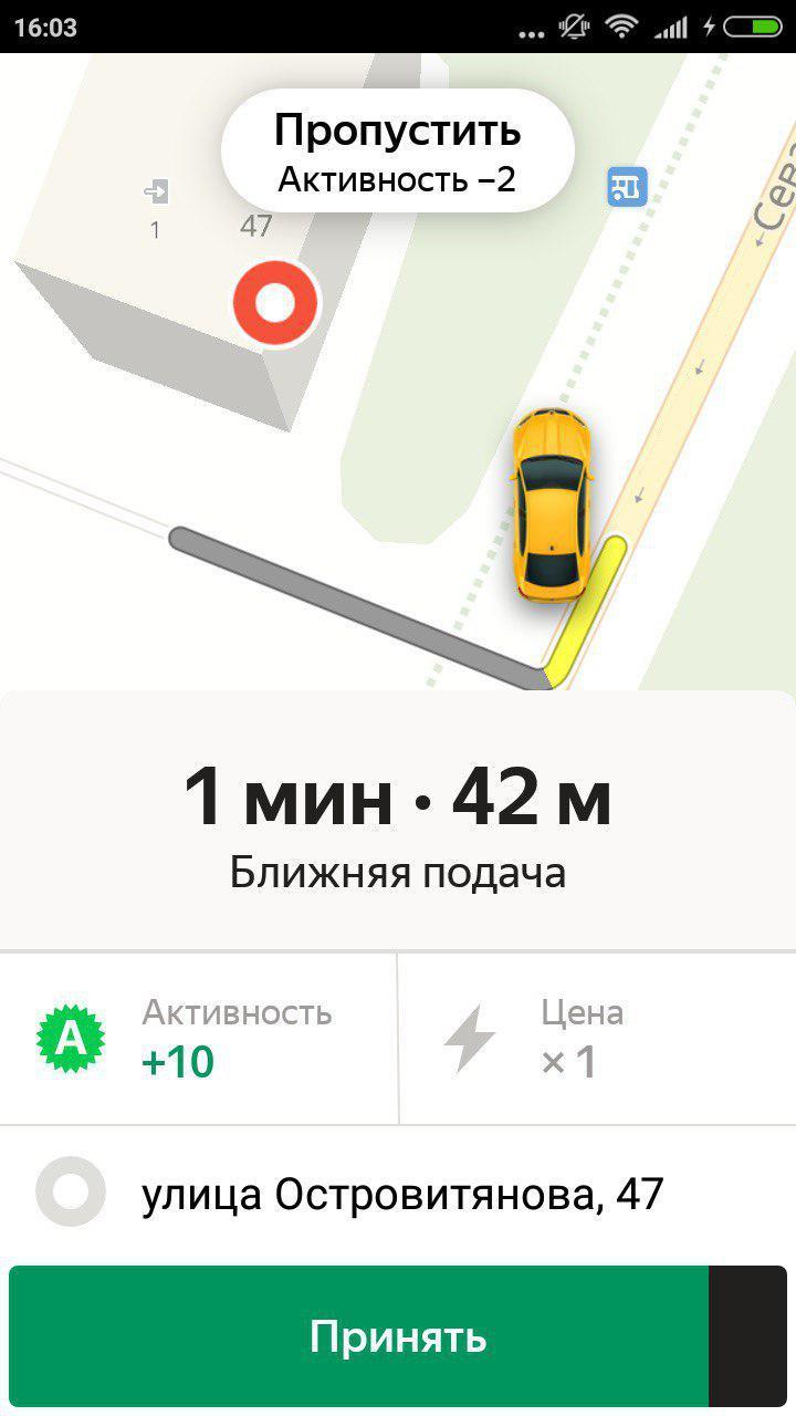 Большая перемена Яндекс.Такси: что нового в ноябре?