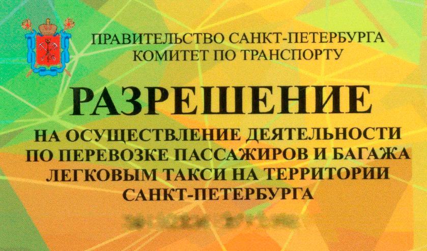 Разрешение на такси: специальное предложение от ООО «АВТО»