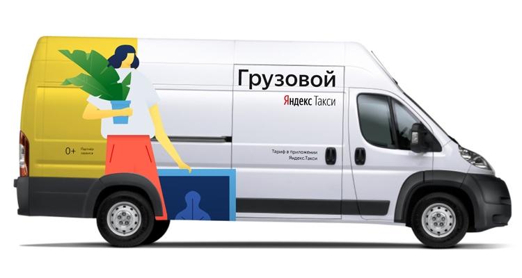 Подключение водителей с личными автомобилями к грузовому Яндекс.Такси