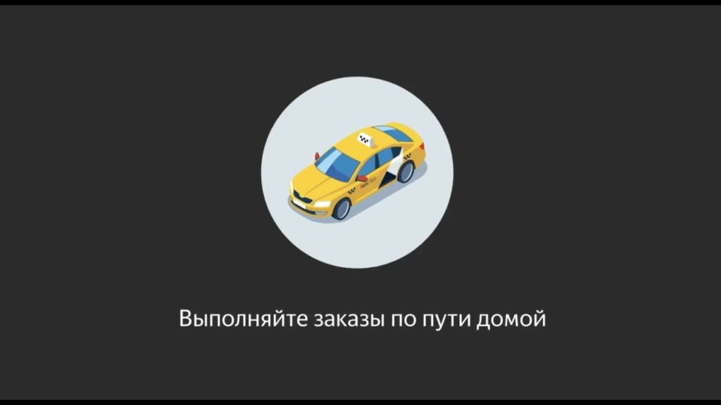 Заказы по пути домой в Яндекс Таксометр